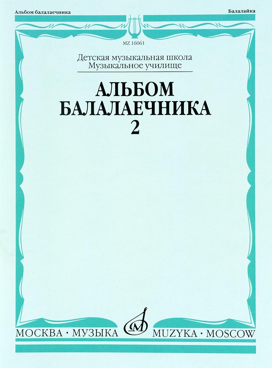 Альбом балалаечника. Выпуск 2