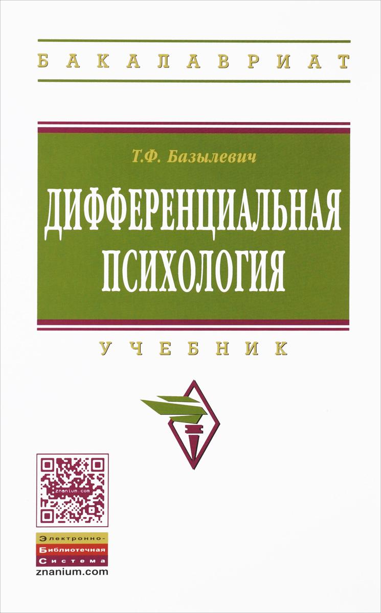 Т. Ф. Базылевич. Дифференциальная психология. Учебник