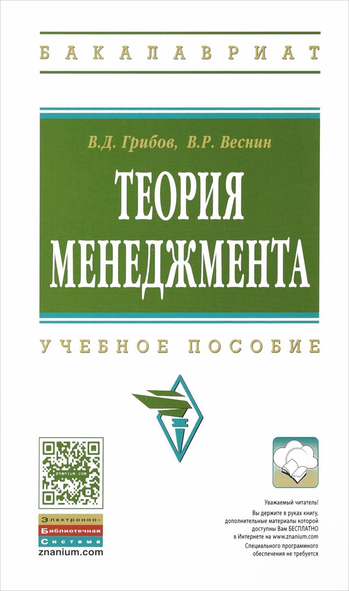 В. Д. Грибов, Р. Веснин Теория менеджмента. Учебное пособие