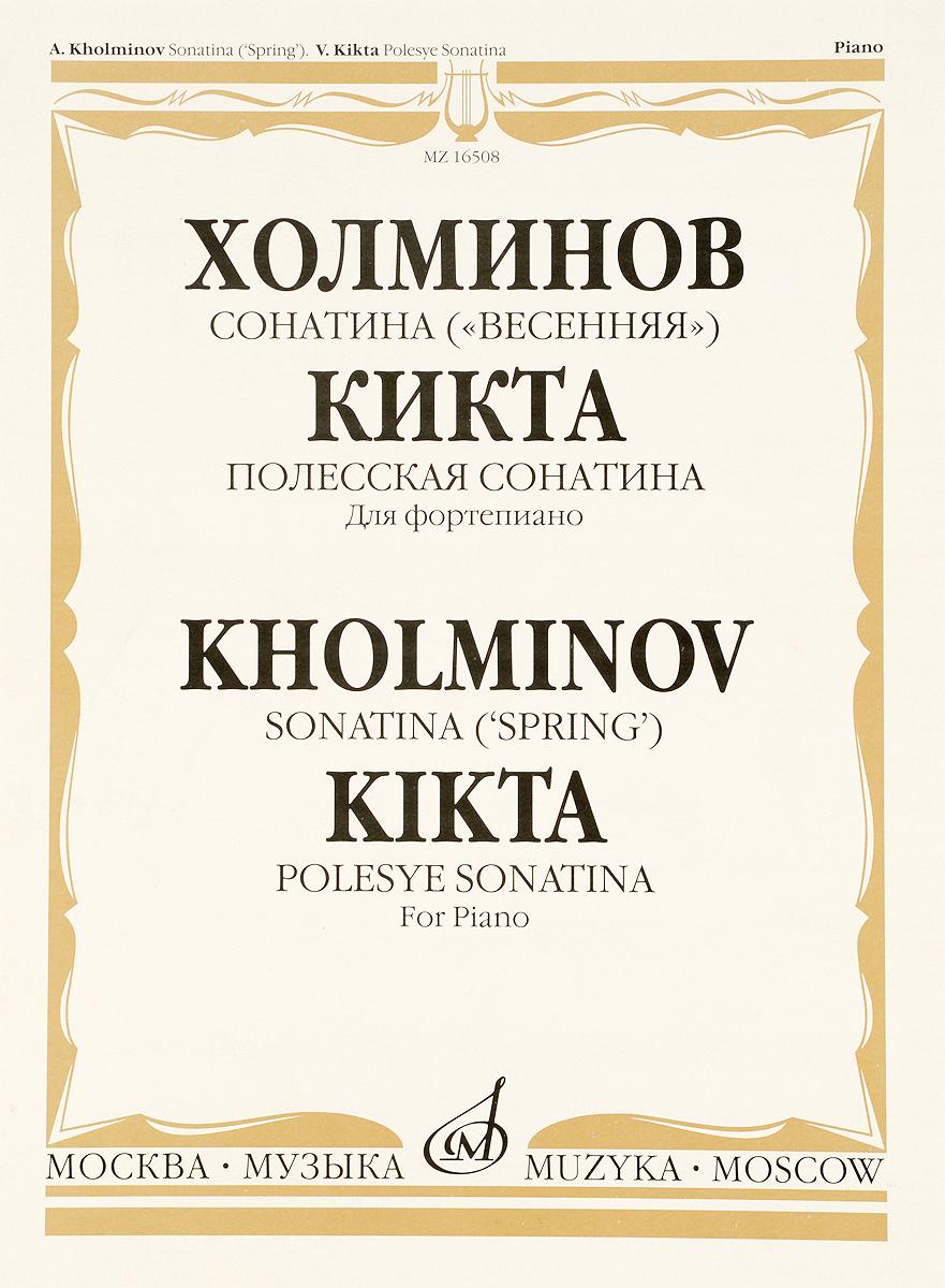 Холминов. Соната (