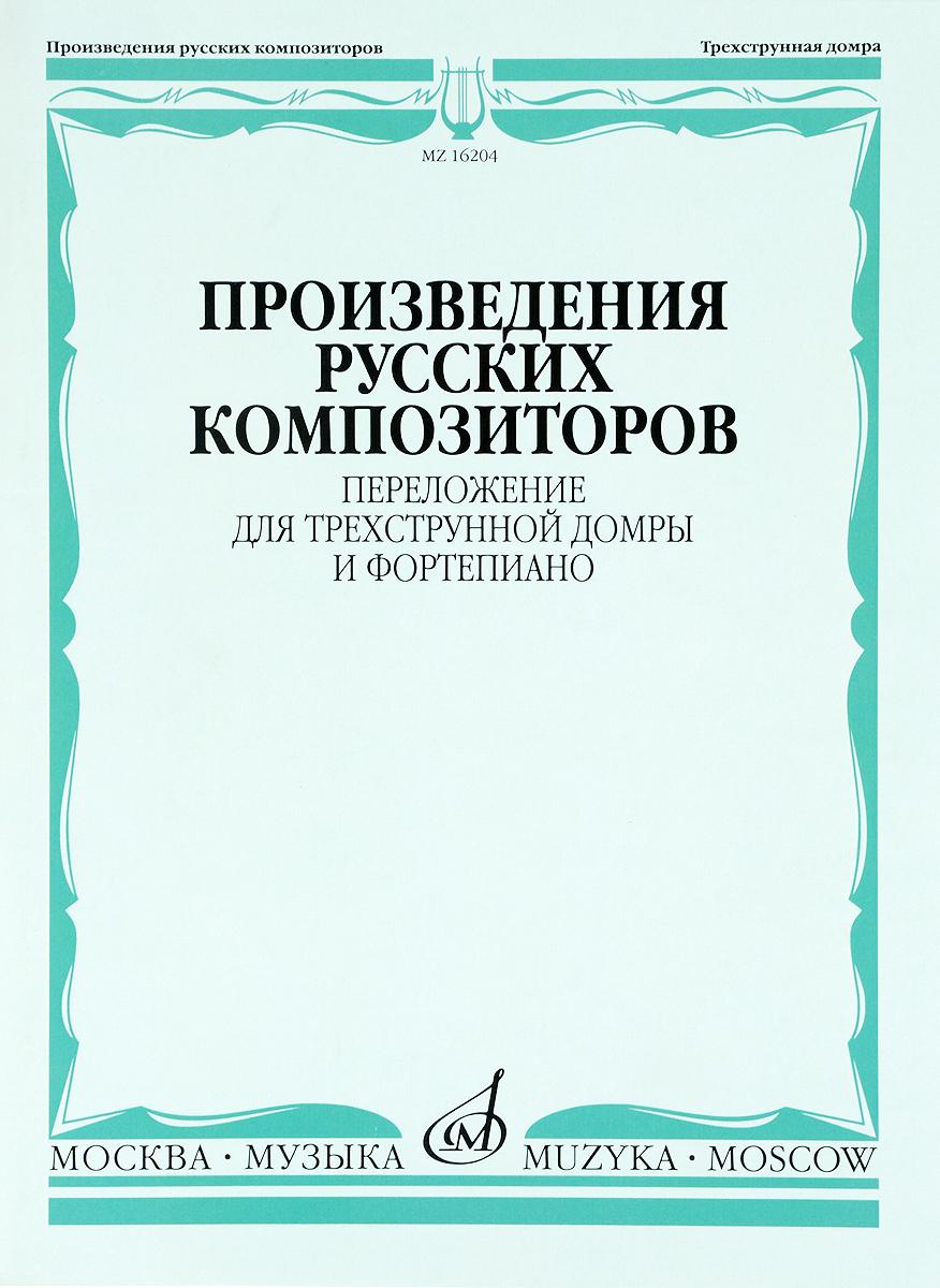 Произведения русских композиторов. Переложение для трехструнной домры и фортепиано
