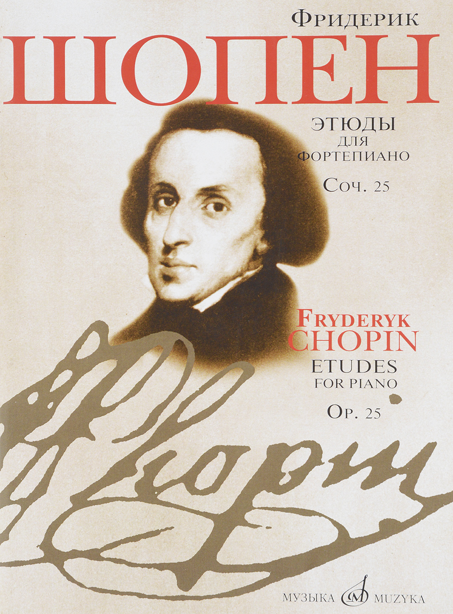 Фридерик Шопен Фридерик Шопен. Этюды. Для фортепиано. Соч. 25 яков гельфанд ф шопен 24 прелюдии для фортепиано