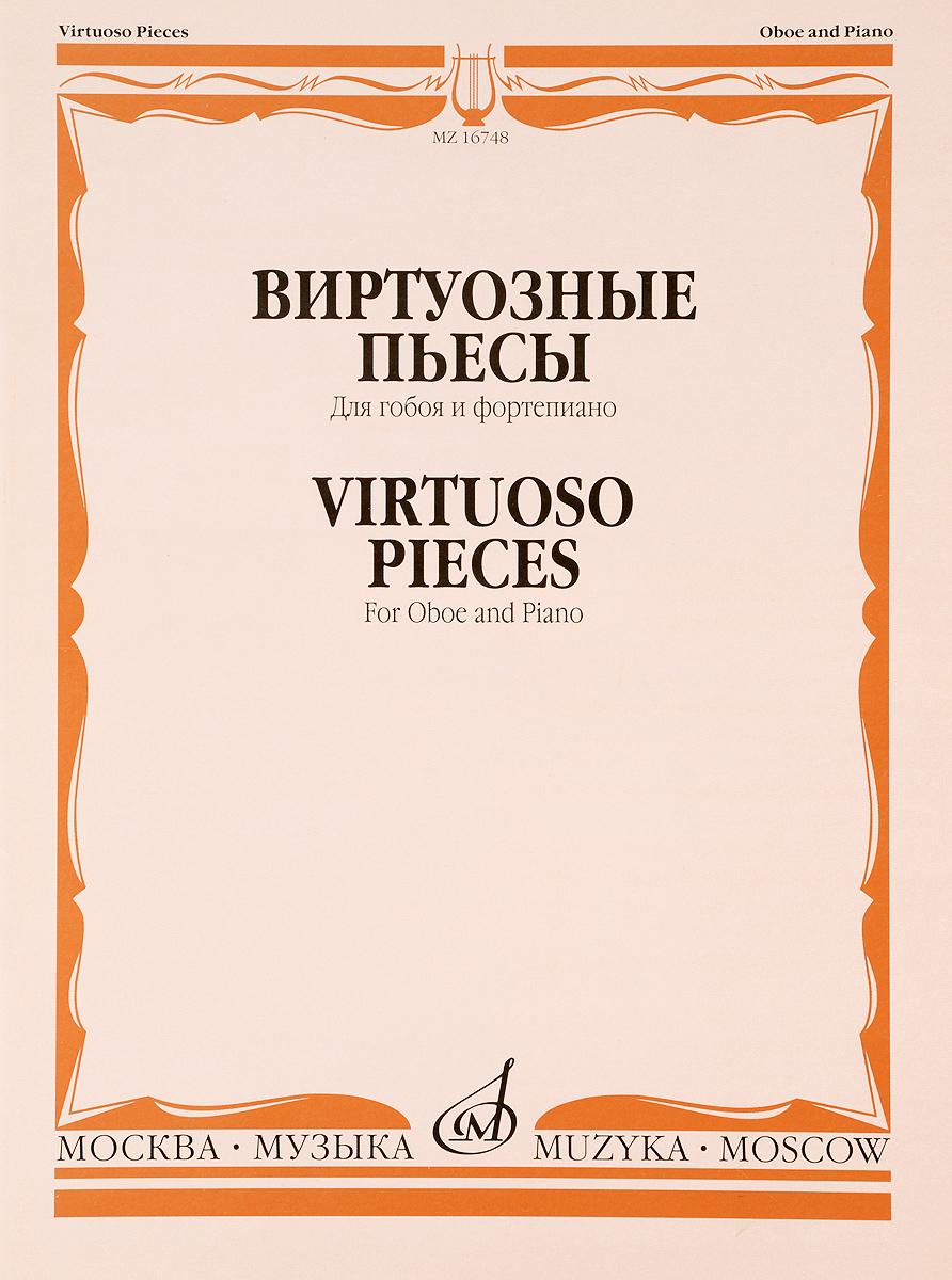 Виртуозные пьесы. Для гобоя и фортепиано