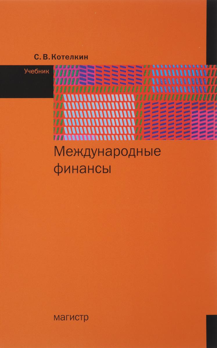 С. В. Котелкин Международные финансы. Учебник менеджмент инвестиций и инноваций учебник
