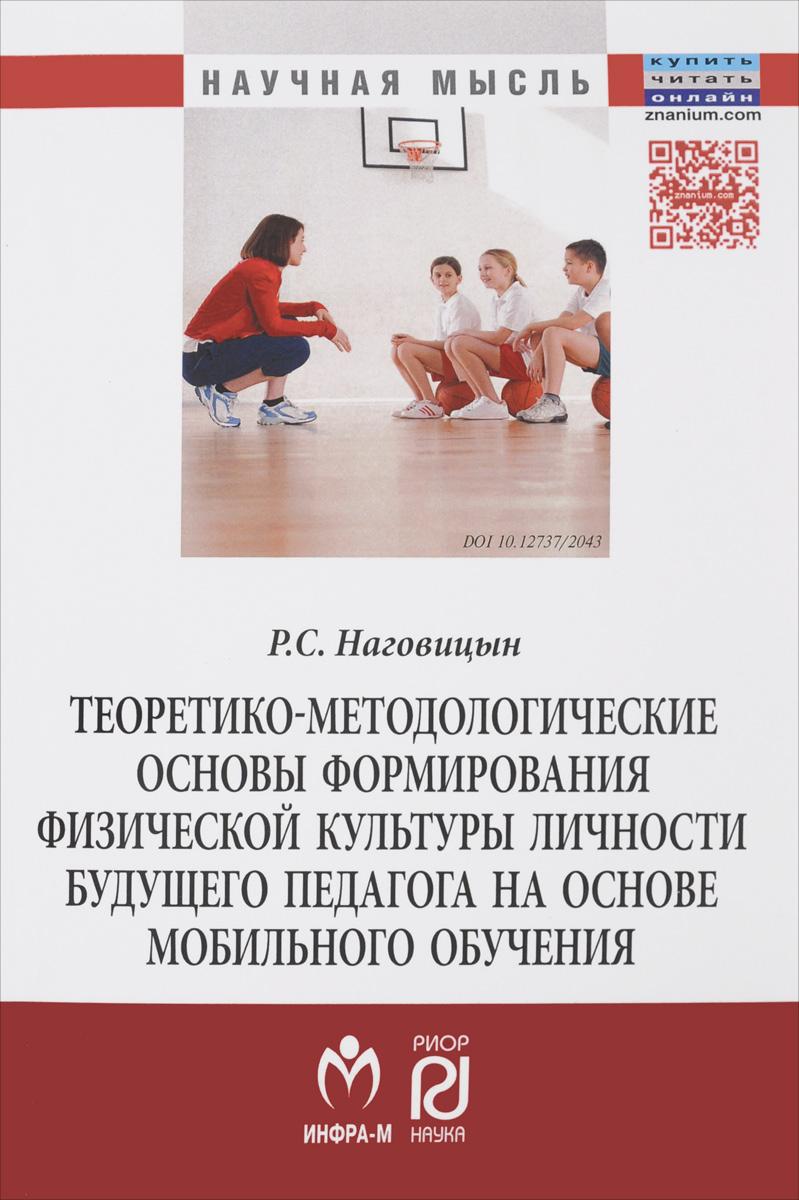 Теоретико-методологич. основы формирования физ.: Моногр./Р.С.Наговицын-ИЦ РИОР:НИЦ ИНФРА-М,2015-142с