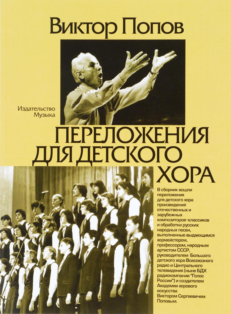 Виктор Попов Переложения для детского хора билеты дискотеку детского радио