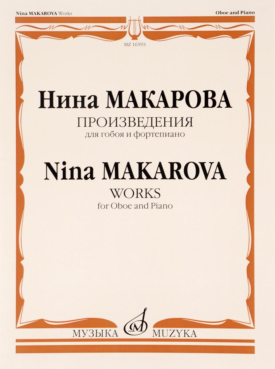 Нина Макарова Нина Макарова. Произведения. Для гобоя и фортепиано нина ананиашвили андрис лиепа такой короткий век… dvd