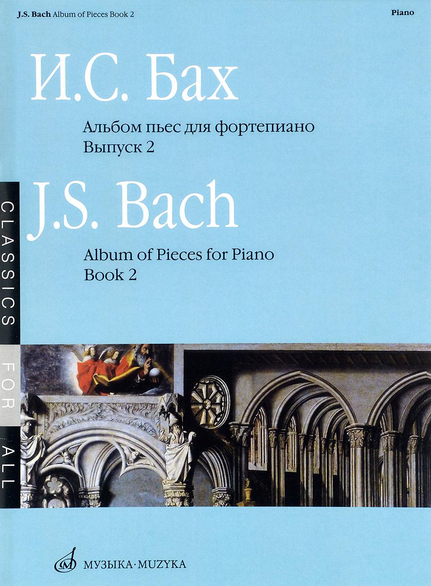 И. С. Бах И. С. Бах. Альбом пьес. Для фортепиано. Выпуск 2 bax мешок набивной bax 50 кг
