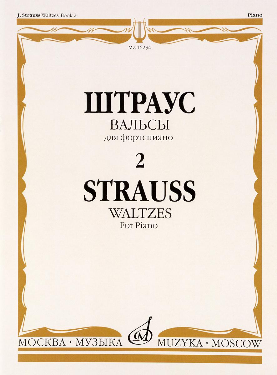Штраус Штраус. Вальсы для фортепиано. Выпуск 2