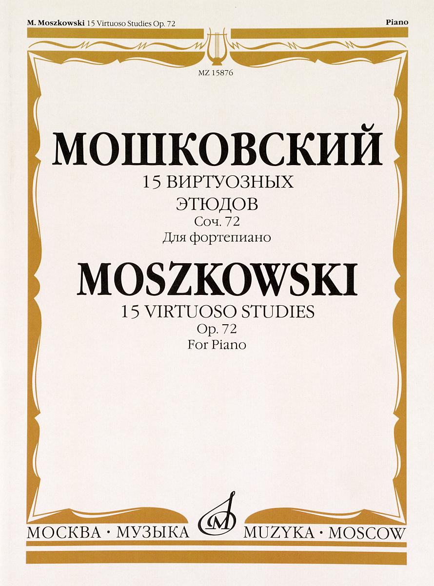 М. Мошковский Мошковский. 15 виртуозных этюдов. Соч. 72. Для фортепиано цена