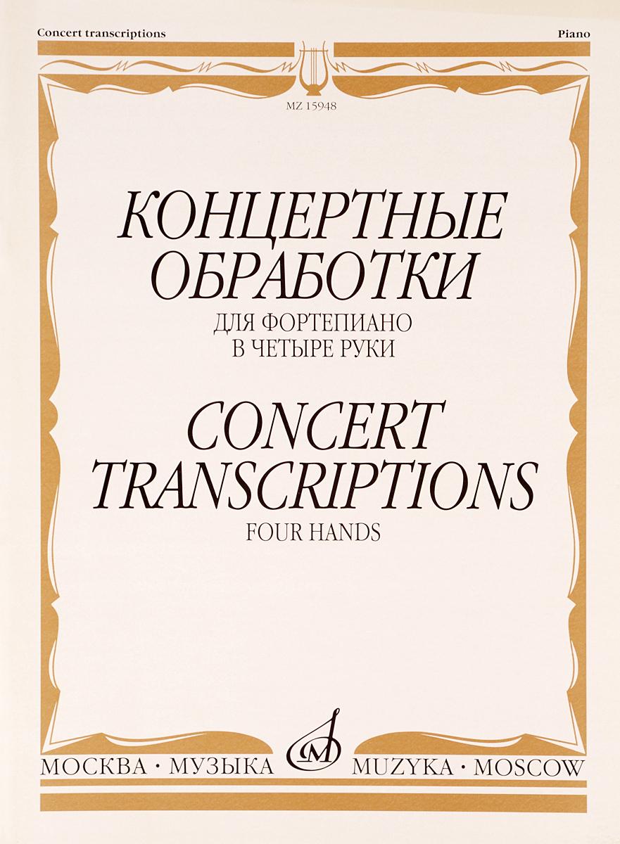 Михаил Глинка,Александр Бородин,Артур Рубинштейн Концертные обработки. Для фортепиано в четыре руки концертные сабвуферы phonic ask18sb