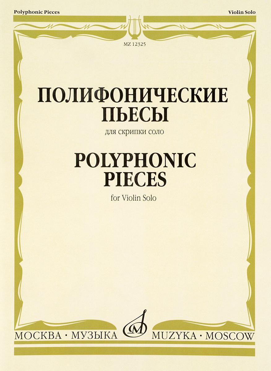 В. Пихль,Пьетро Нардини,Б. Кампаньоли,Я. Стамиц,Ф. Давид Полифонические пьесы. Для скрипки соло