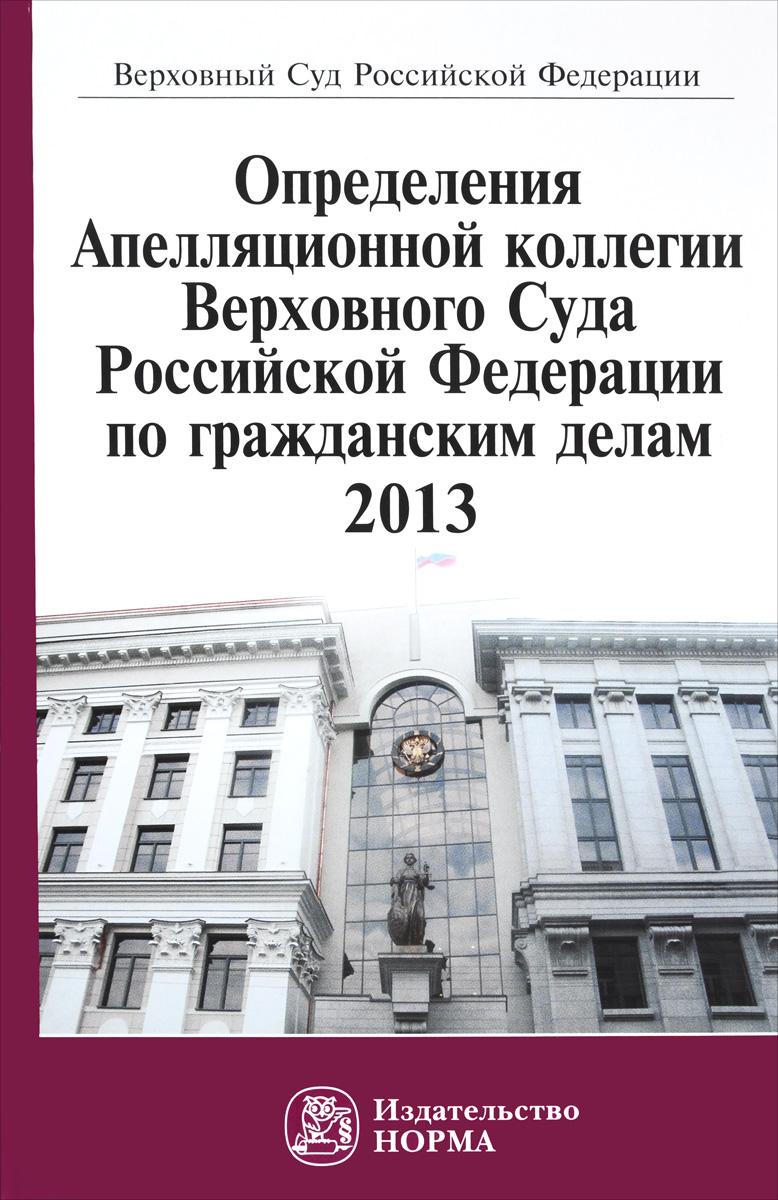Определения Апелляционной коллегии Верховного Суда  Российской Федерации по гражданским делам, 2013