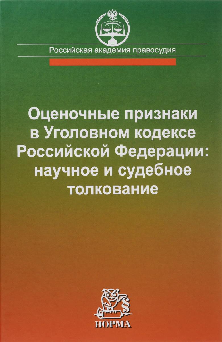 Оценочные признаки в уголовном кодексе Российской Федерации. Научное и судебное толкование