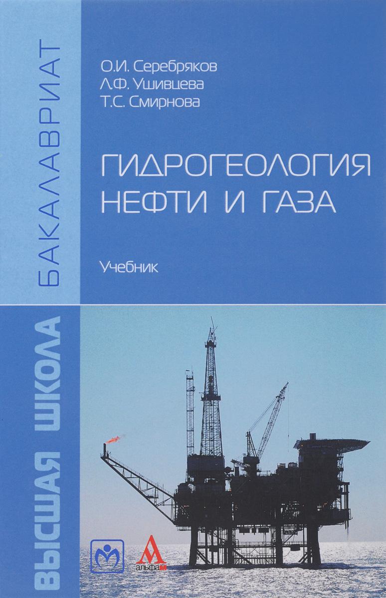 Гидрогеология нефти и газа. Учебник