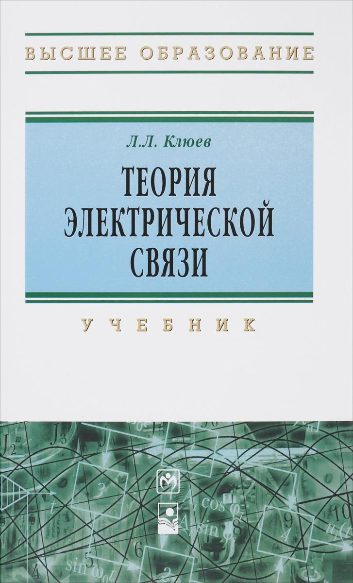 Теория электрической связи. Учебник
