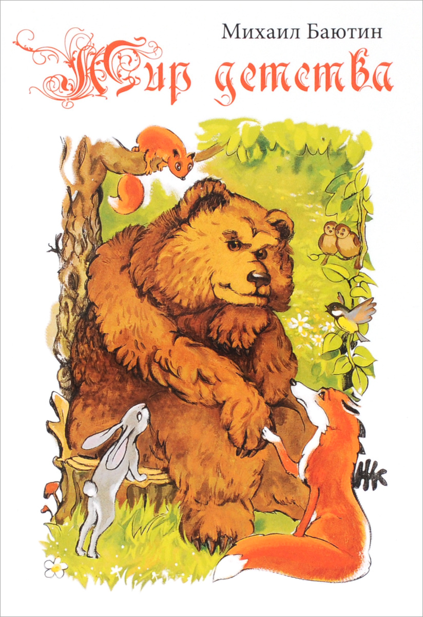 Михаил Баютин Мир детства михаил медведев 10 автомобилей которые перевернули мир