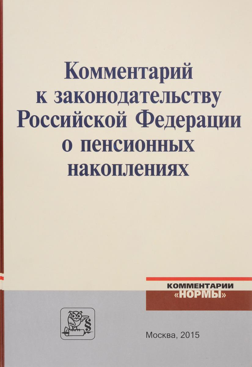 Комментарий к законодательству Российской Федерации о пенсионных накоплениях