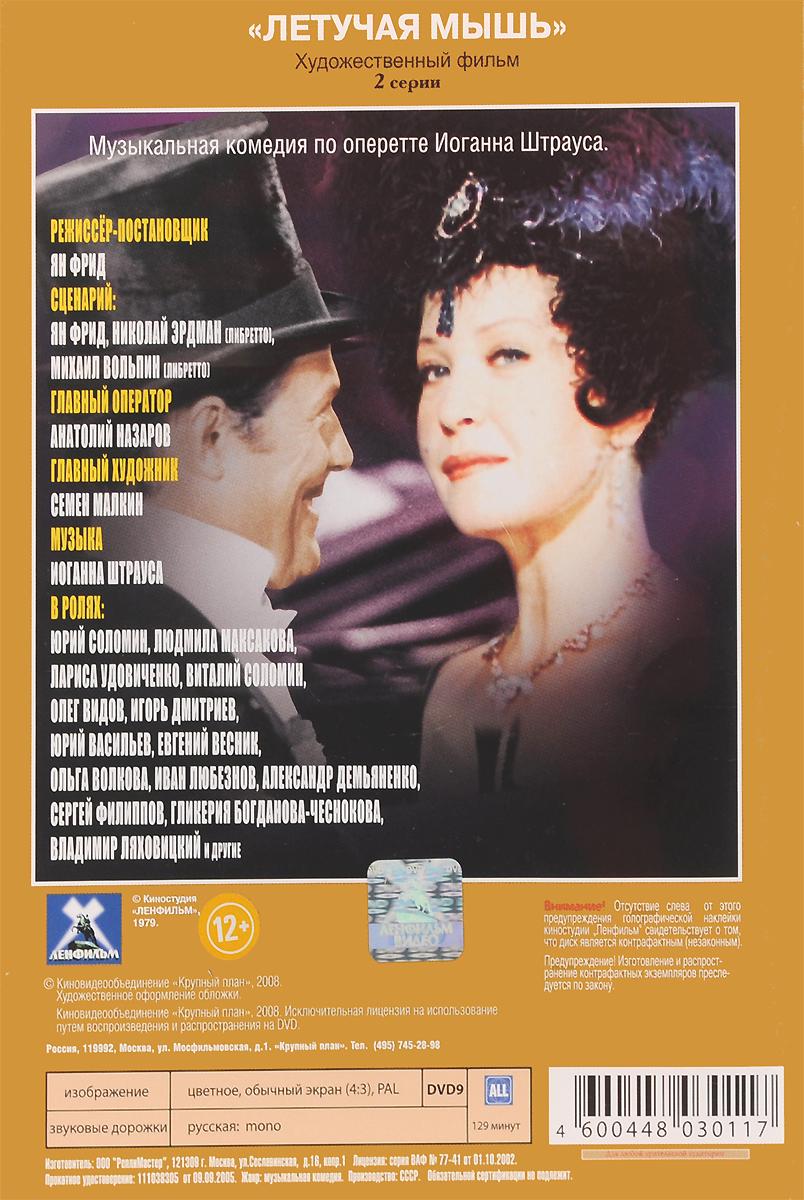 Милым, дорогим, любимым:  Летучая мышь.  1-2 серии / Мистер Икс / Принцесса цирка.  1-2 серии (3 DVD) Крупный План