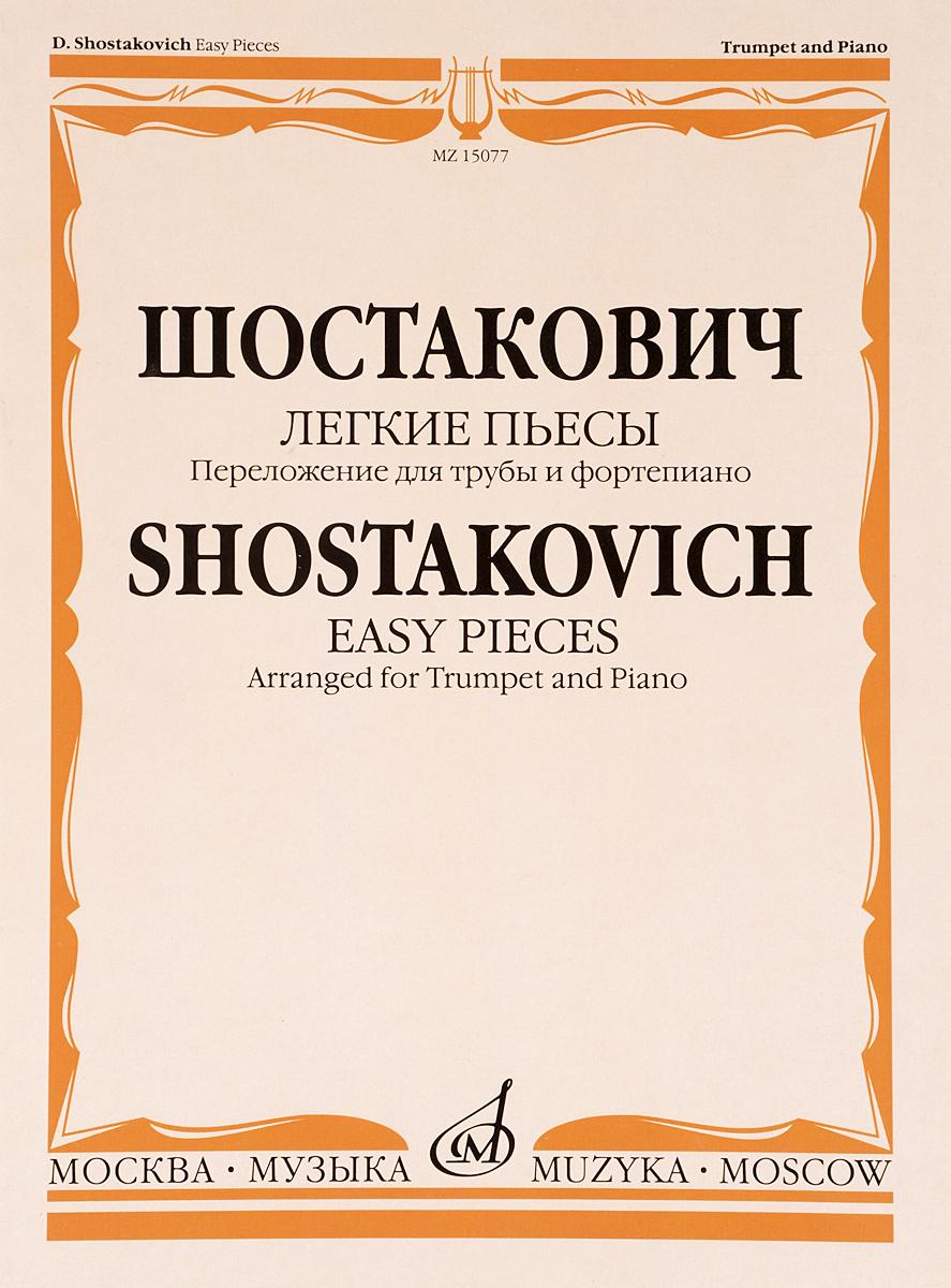 Шостакович. Легкие пьесы. Переложение для трубы и фортепиано В. Докшицера. Д. Д. Шостакович
