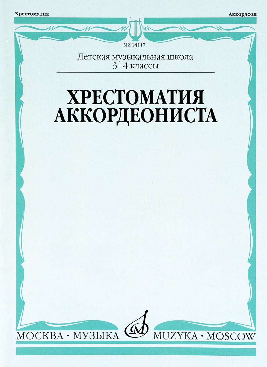 Хрестоматия аккордеониста. 3-4 классы ДМШ любовь криштоп школа юного пианиста 1 3 классы дмш