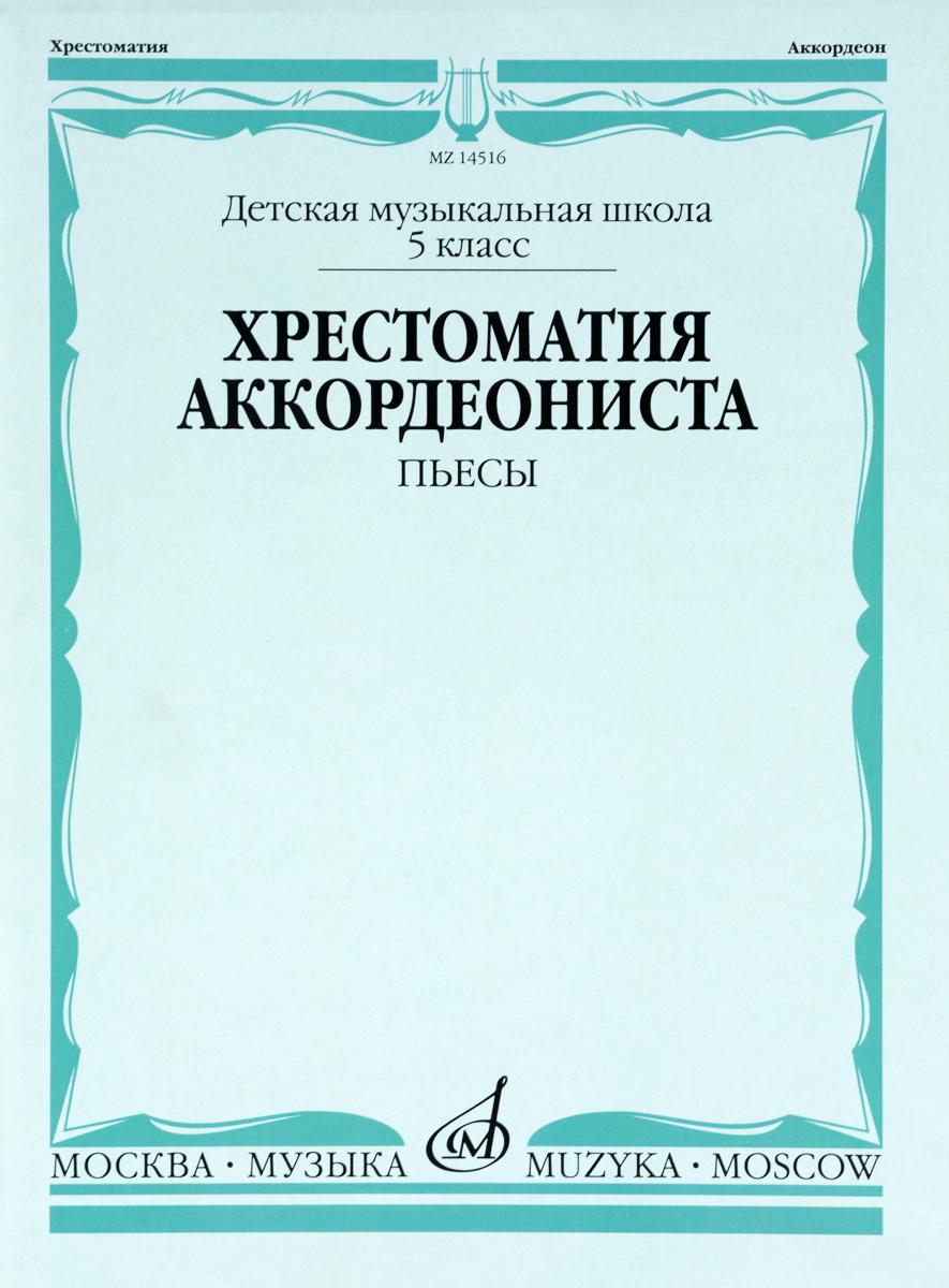 Хрестоматия аккордеониста. Пьесы. 5-й класс ДМШ