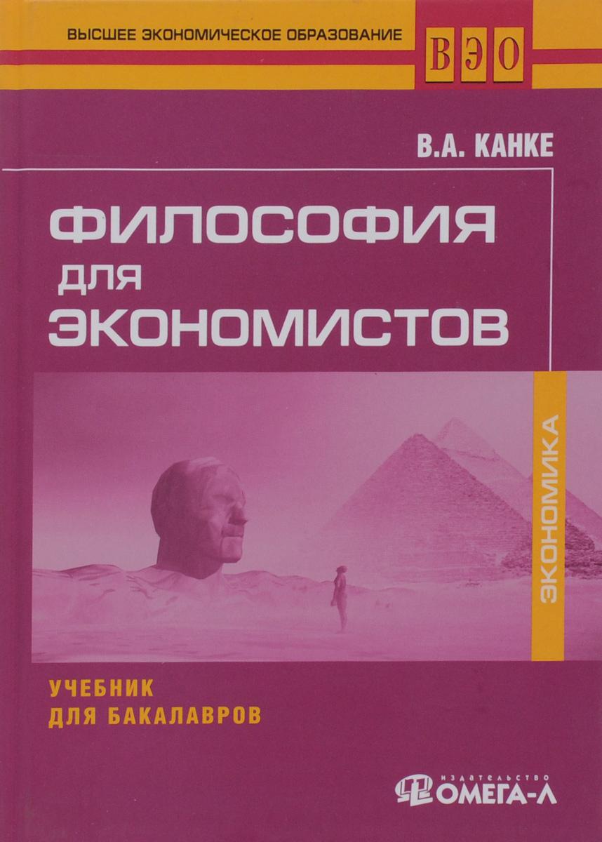 Философия для экономистов. Учебник для бакалавров