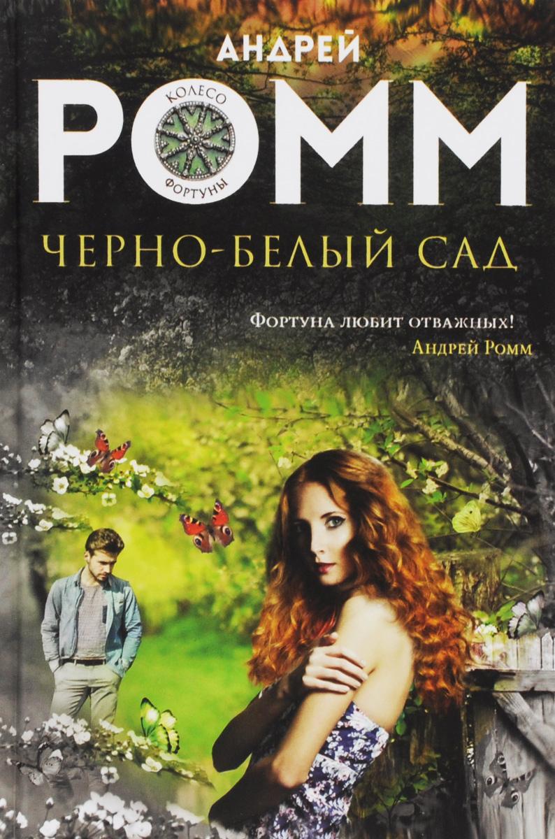 Андрей Ромм Черно-белый сад диана машкова олег рой она & он он & она