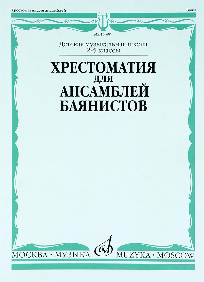 Хрестоматия для ансамблей баянистов. 2-5 классы