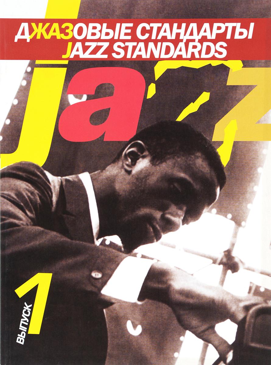 Джазовые стандарты. Выпуск 1 ефим барбан джазовые диалоги