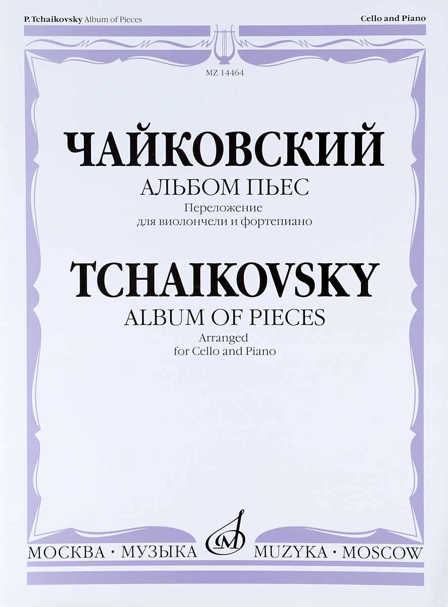 Чайковский. Альбом пьес. Переложение для виолончели и фортепиано