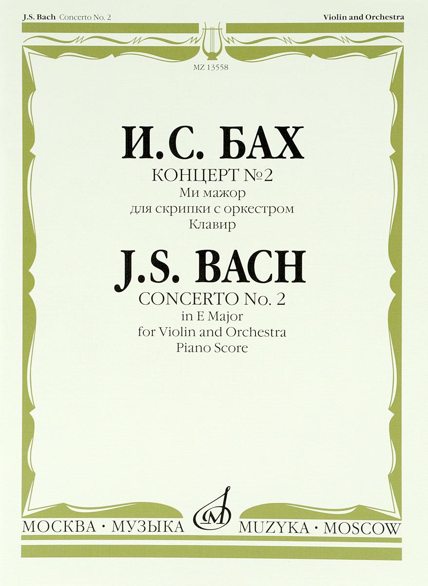 И. С. Бах И. С. Бах. Концерт №2 ми мажор. Для скрипки с оркестром. Клавир bax мешок набивной bax 80 кг