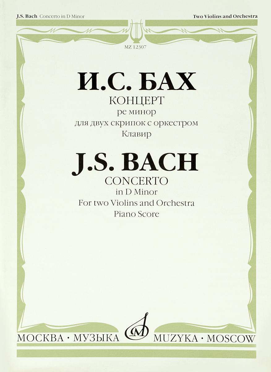 И. С. Бах И. С. Бах. Концерт ре минор. Для двух скрипок с оркестром. Клавир bax шингарты bax