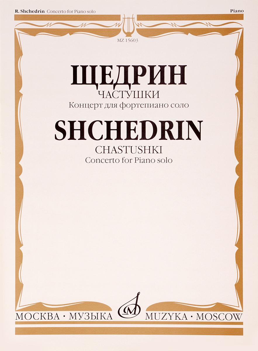 Щедрин Щедрин. Частушки. Концерт для фортепиано соло концерт камерного оркестра прима