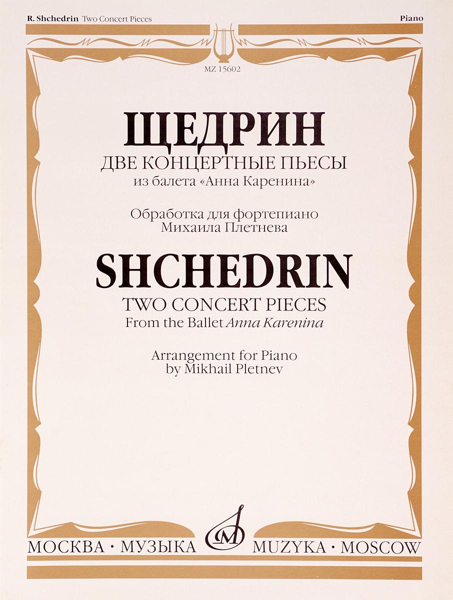 Щедрин Щедрин. Две концертные пьесы из балета Анна Каренина. Обработка для фортепиано Михаила Плетнева одежда для балета sansha lg14