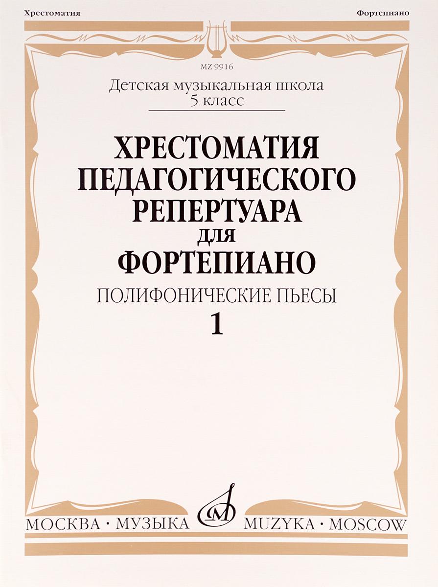 Хрестоматия педагогического репертуара для фортепиано. 5 класс. Выпуск 1. Полифонические пьесы