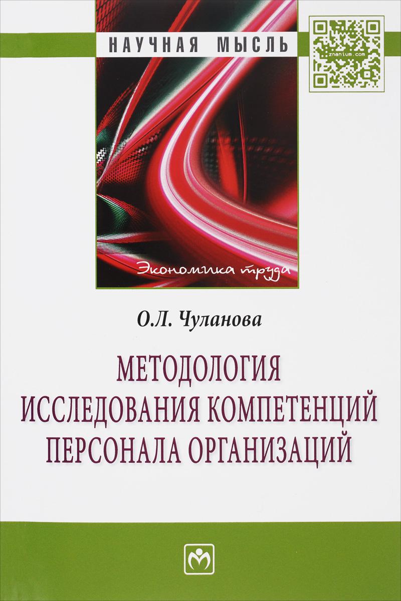 Методология исследования компетенций персонала организаций. О. Л. Чуланова