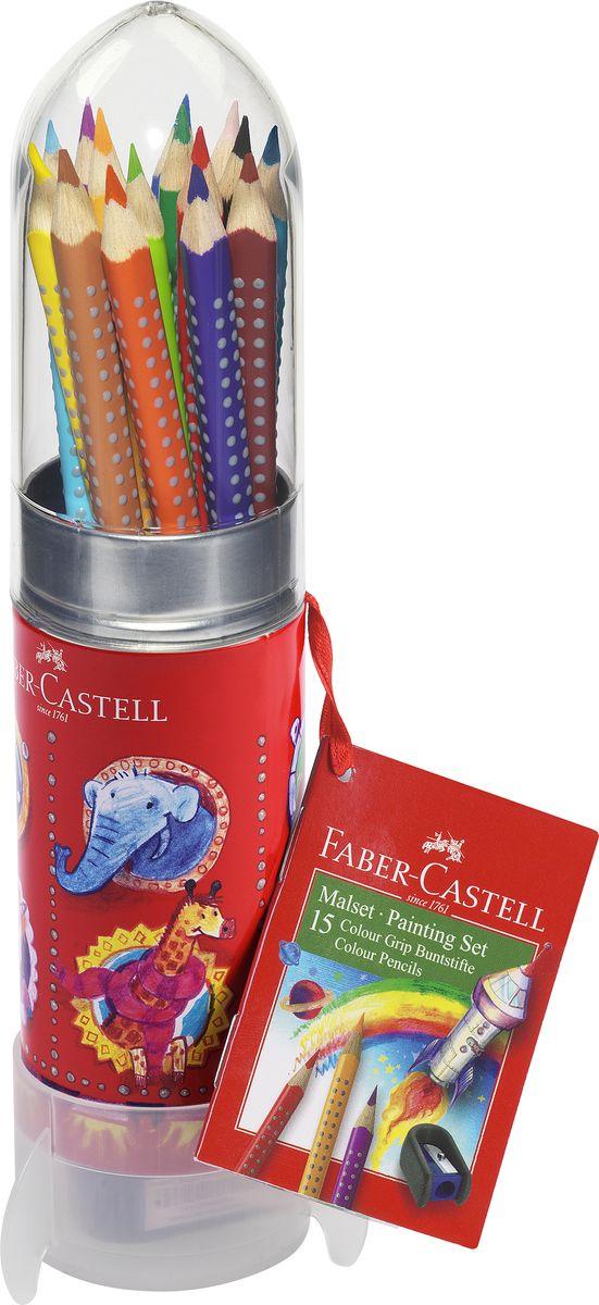 Faber-Castell Цветные карандаши Grip Ракета 15 цветов112457Цветные карандаши Faber-Castell Grip станут незаменимым инструментом для начинающих и профессиональных художников. В набор входят 15 карандашей разных цветов, в оригинальной упаковке в виде ракеты и точилка. Особенности карандашей: запатентованная GRIP-антискользящая зона захвата с малыми массажными шашечками; яркие, насыщенные цвета;размываемый водой грифель;специальное место для имени;отстирываются с большинства обычных тканей;специальная технология вклеивания (SV) предотвращает поломку грифеля;покрыты лаком на водной основе - бережным по отношению к окружающей среде и здоровью детей;качественное, мягкое дерево - гарантия легкого затачивания при помощи стандартных точилок;эргономичная трехгранная форма.Набор цветных карандашей - это практичный художественный инструмент, который поможет вам в создании самых выразительных произведений.