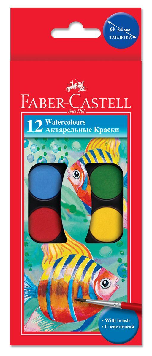 Faber-Castell Акварельные краски Watercolours с кисточкой 12 шт125011Акварельные краски Faber-Castell Watercolours упакованы в пластиковый поддон. Качественные акварельные краски хорошо ложатся на бумагу, имеют яркие и насыщенные цвета. В наборе имеется кисточка.
