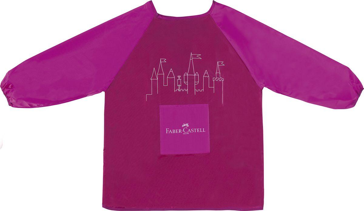 Faber-Castell Фартук детский цвет ежевичный