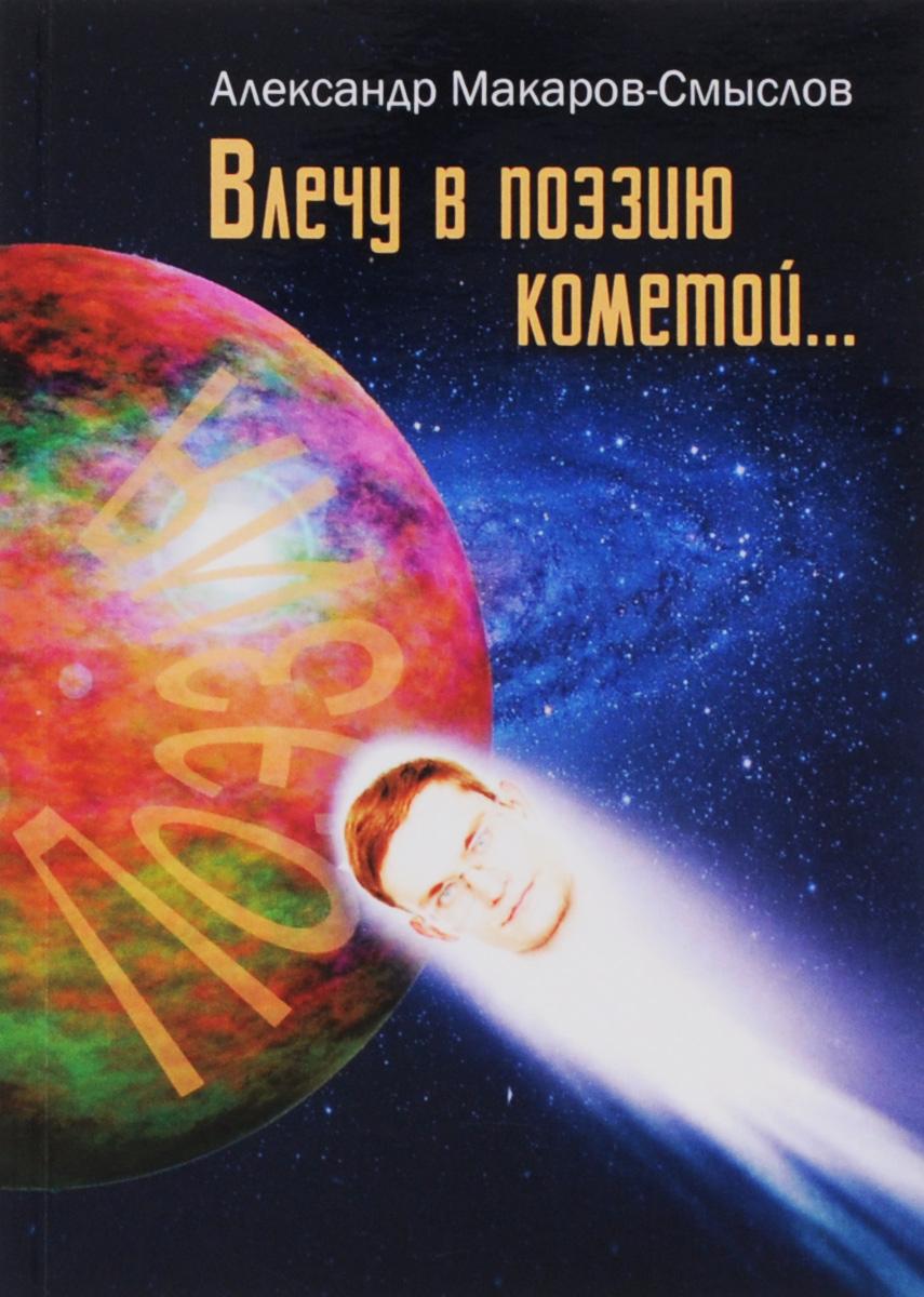Влечу в поэзию кометой...
