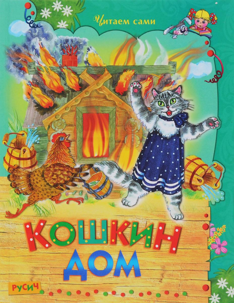 Елена Агинская Кошкин дом. Стихи и сказки кошкин дом и другие потешки