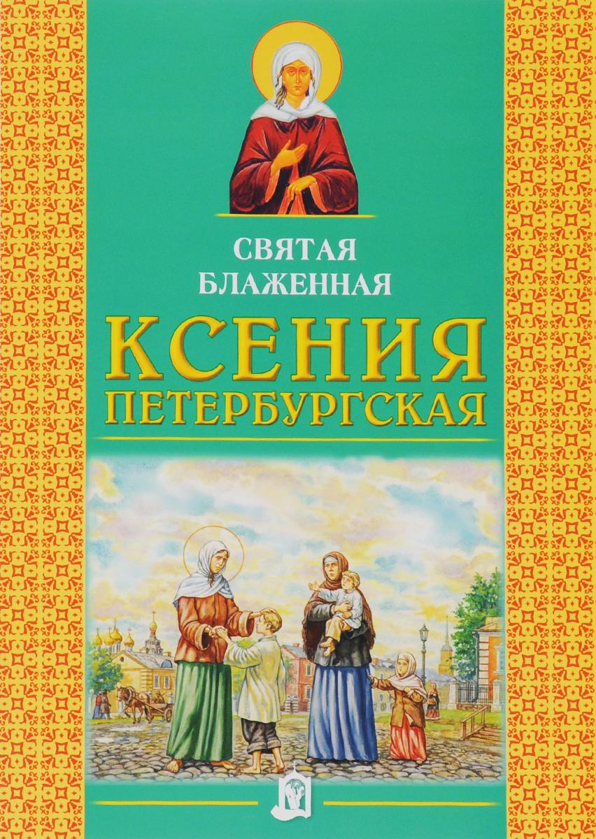 О. В. Малишевская Святая блаженная Ксения Петербургская ксения авакян дизайнер
