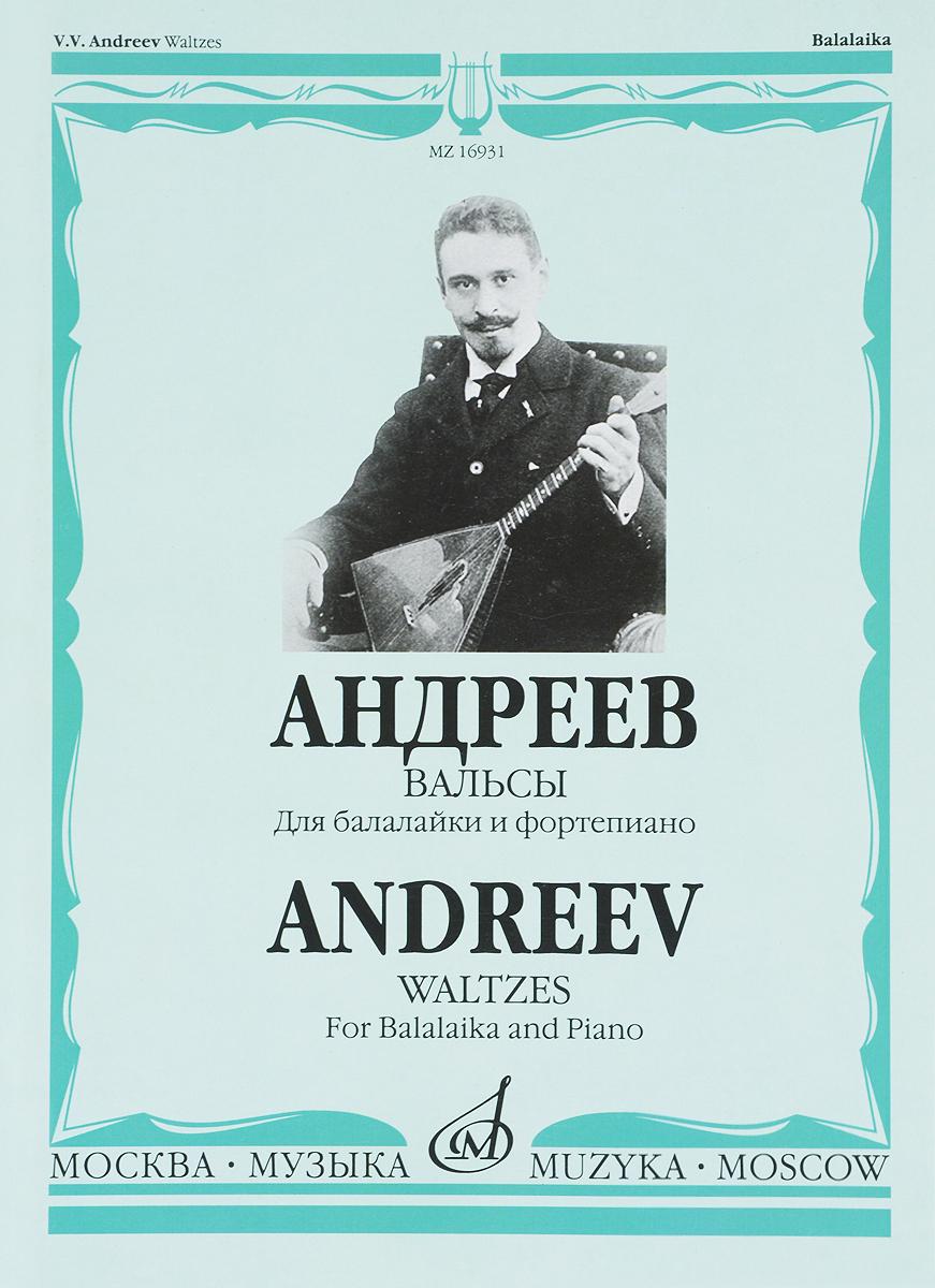 В. В. Андреев Андреев. Вальсы. Для балалайки и фортепиано старинные вальсы