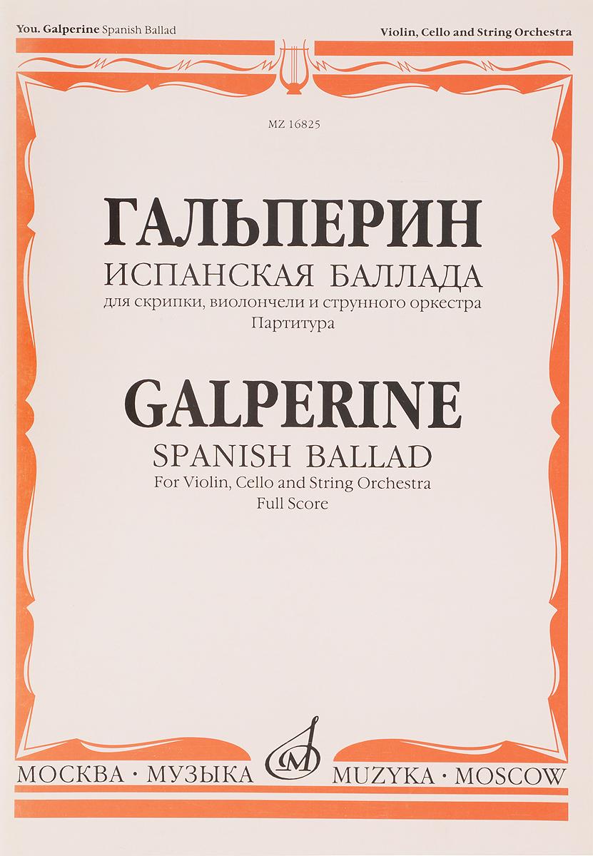 Гальперин. Испанская баллада. Для скрипки, виолончели и струнного оркестра. Партитура. Ю. Гальперин