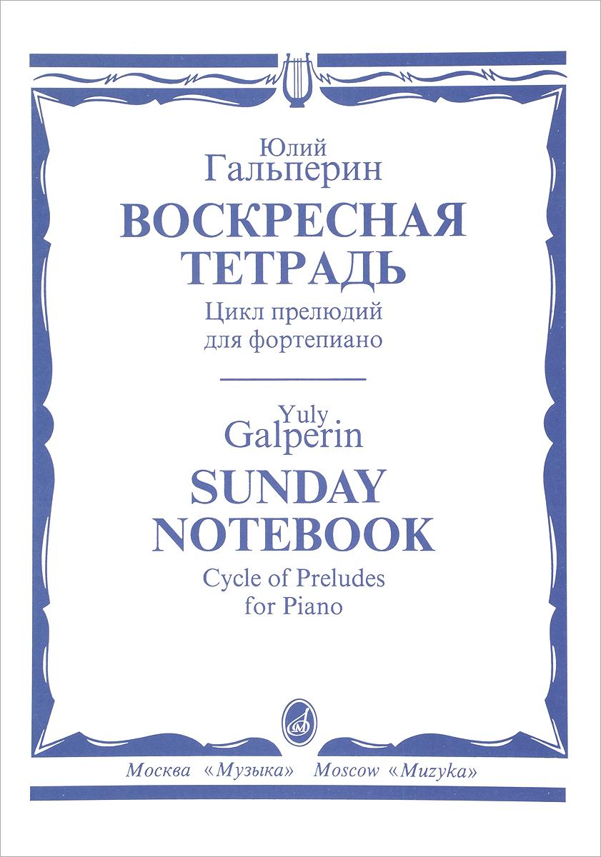Юлий Гальперин Юлий Гальперин. Воскресная тетрадь. Цикл прелюдий для фортепиано цикл лыжи детские быстрики цикл
