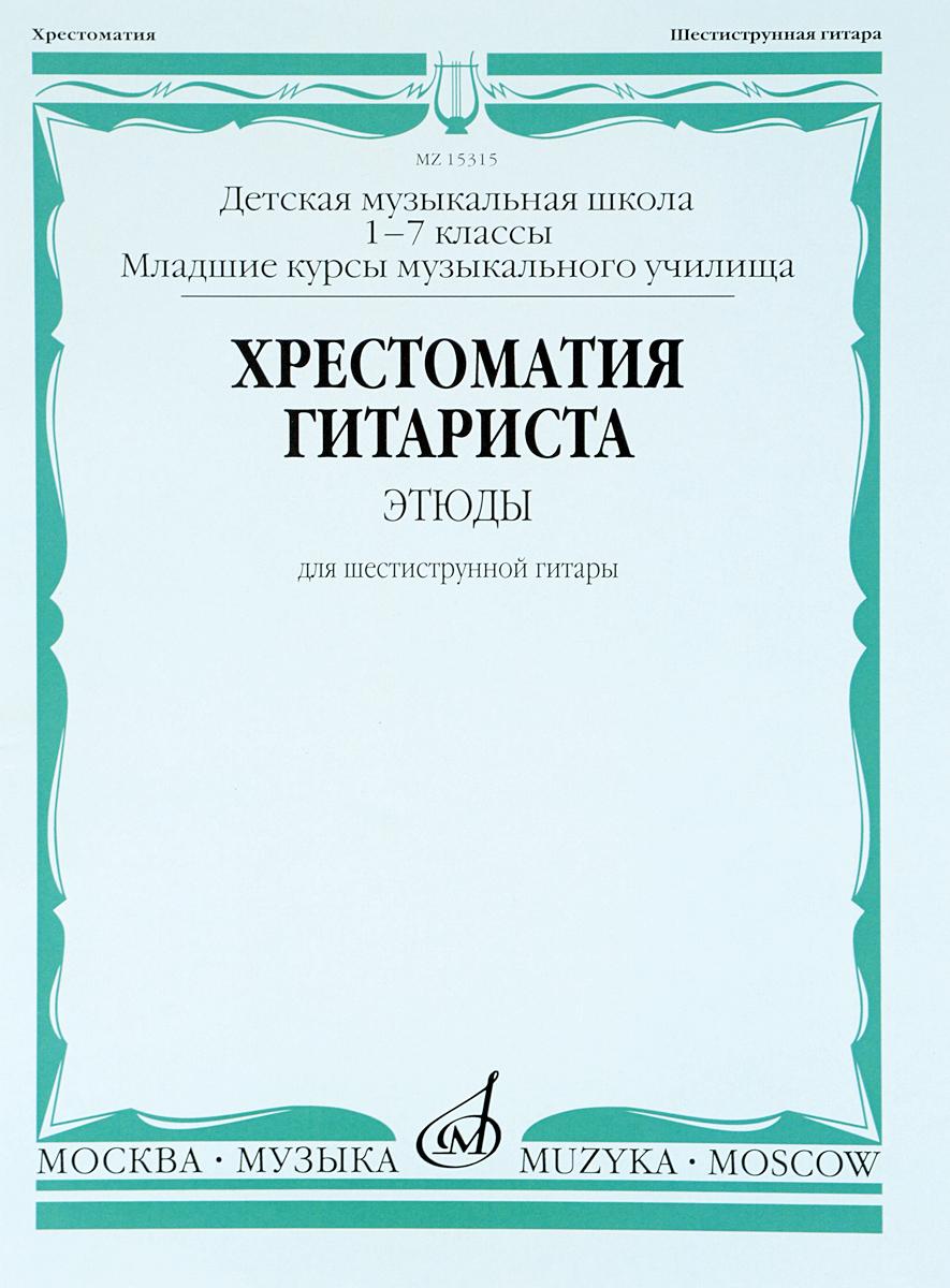 Хрестоматия гитариста. 1-7 классы ДМШ. Этюды для шестиструнной гитары