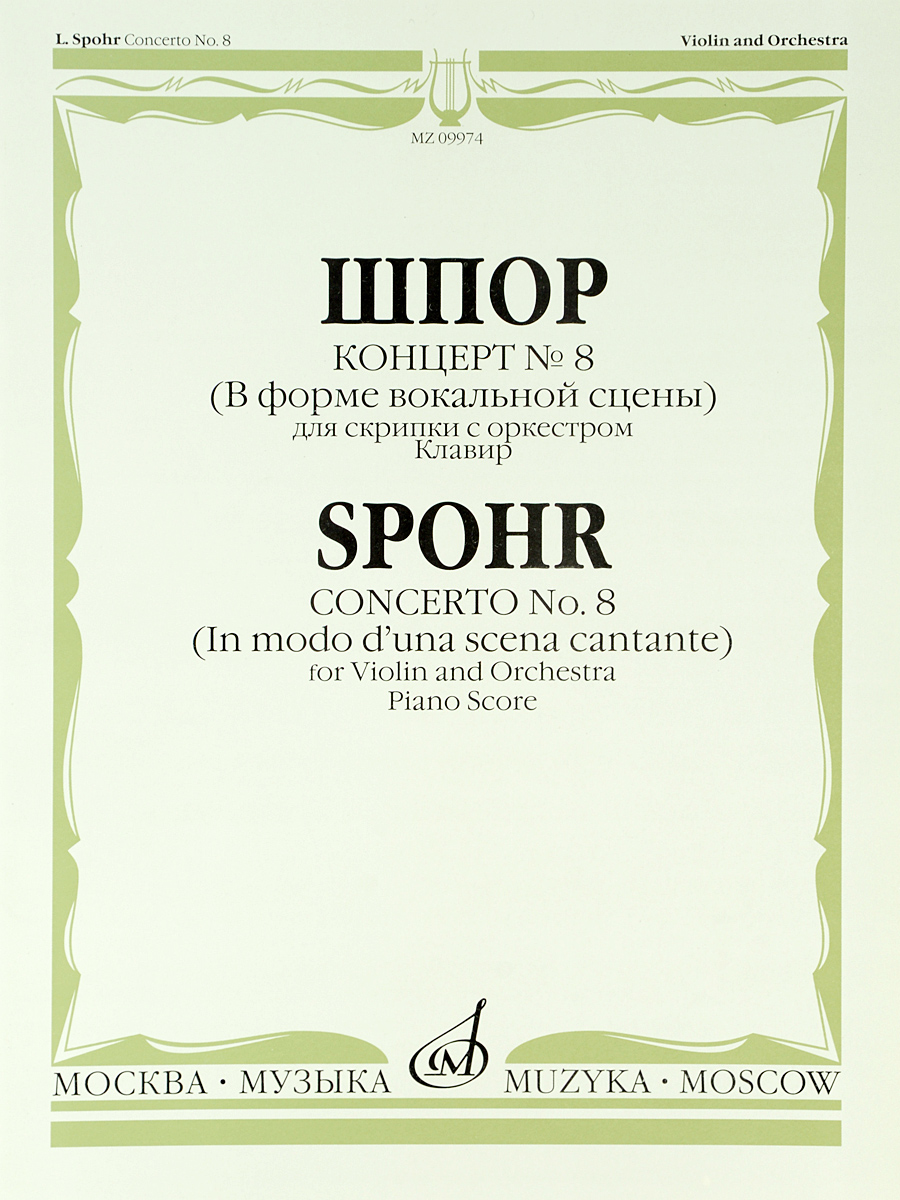Шпор. Концерт №8. Для скрипки с оркестром / Spohr. Concerto №8. For Violin and Orchestra Piano Score. Л. Шпор