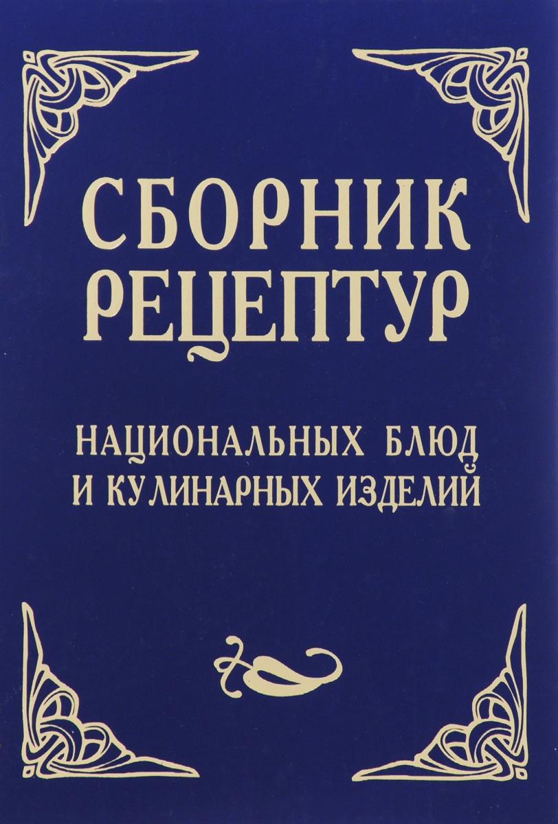 А. В. Шалыминов Сборник рецептур национальных блюд и кулинарных изделий
