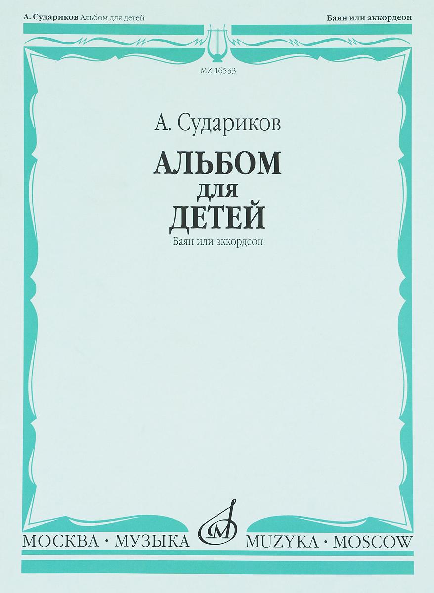 А. Судариков Судариков. Альбом для детей. Баян или аккордеон